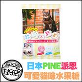 【即期品】日本 PINE 派恩 可愛貓咪糖 水果糖 糖果 80g  甘仔店3C配件
