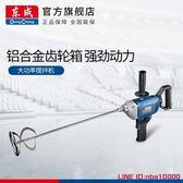 攪拌機東成攪拌機Q1U-FF-160 膩子涂料油漆混凝土水泥攪拌器電動工具 DF 免運CY潮流站