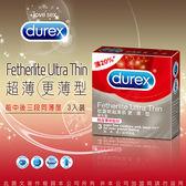 情趣用品 避孕套 Durex杜蕾斯 超薄裝更薄型 保險套 3入
