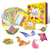 交換禮物-兒童剪紙兒童手工制作diy折紙書大全幼兒園3-6周歲寶寶益智玩具兒童3d立體
