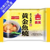 【義美】黃金魚燒(100g/盒)