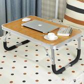 筆記本電腦桌做床上用書桌可折疊桌懶人小桌子學生宿舍簡易學習桌  歐韓流行館