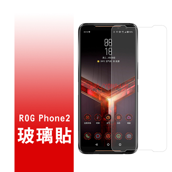 Razer rog Phone 2 手機 雷蛇 2代 9H硬度 玻璃貼 保護貼 鋼膜 鋼化 螢幕 BOXOPEN