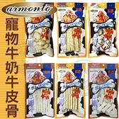 【培菓寵物48H出貨】Armonto阿曼特 犬用牛奶牛皮骨中包 打結骨 牛皮卷 香脆棒 香脆扁條