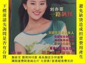 二手書博民逛書店罕見5星河影視封面劉亦菲Y300732