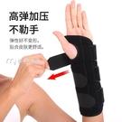 護具護腕護手腕橈固定夾板護具女男透氣綜合...