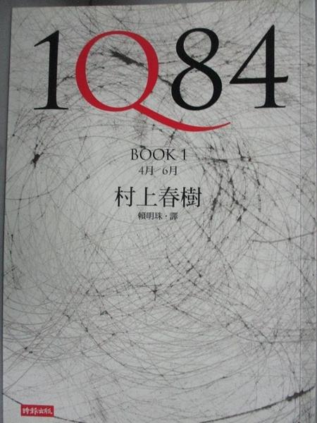 【書寶二手書T1/翻譯小說_BQA】1Q84 Book1_村上春樹