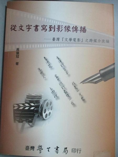 【書寶二手書T1/大學藝術傳播_LFG】從文字書寫到影像傳播:台灣文學電影之跨媒..._黃儀冠