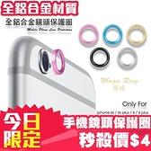 手機鏡頭保護圈 攝像頭 保護圈 鏡頭環【FA0022】全鋁合金  iPhone 6s plus