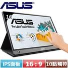 ASUS ZenScreen Touch MB16AMT 可攜式觸控螢幕.