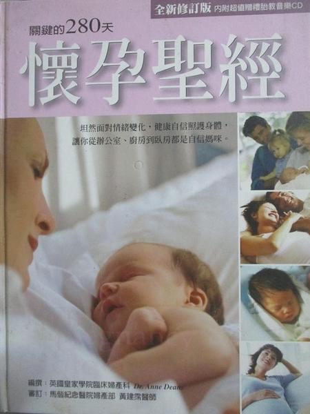 【書寶二手書T2/保健_ZCF】懷孕聖經-關鍵的280天_Anne Deans_無附光碟