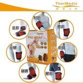 ✿✿✿【福健佳健康生活館】TherMedic舒美立得簡便型熱敷護具-PW150L四肢專用