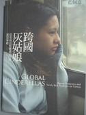 【書寶二手書T5/社會_IAR】跨國灰姑娘-當東南亞幫傭遇上台灣新富家庭_藍佩嘉