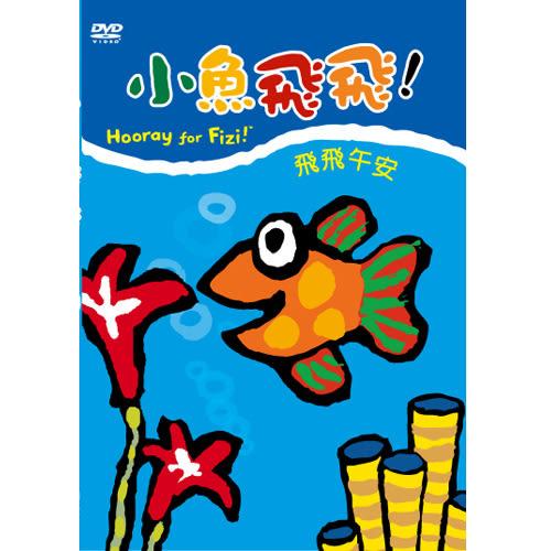 小魚飛飛 Vol.1 飛飛午安 DVD (音樂影片購)