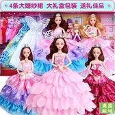 【免運】芭比娃娃芭比娃娃套裝大禮盒兒童女孩玩具會說話的洋娃娃婚紗公主別墅城堡