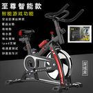動感單車機超靜音家用健身車室內運動腳踏自...