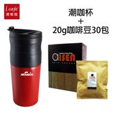 【AKWATEK】潮咖杯-USB研磨咖啡沖泡隨行杯+20g蘇門答臘曼特寧咖啡豆30包
