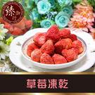 草莓凍乾 20g 臻御行...