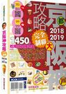 京阪神攻略完全制霸2018-2019...