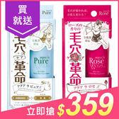 日本 毛穴革命 毛孔保濕美容精華/毛孔保濕玫瑰美容精華(80ml) 兩款可選【小三美日】原價$459