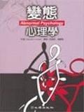 二手書博民逛書店《變態心理學 (第三版)》 R2Y ISBN:957702305