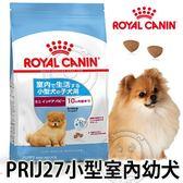 【培?平價寵物網】法國皇家PRIJ27《小型室內幼犬》狗飼料-3kg