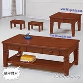 【水晶晶家具/傢俱首選】CX0643-4迪拉126cm柚木實木附椅二抽大茶几~~附5mm強化玻璃~~小茶几另購