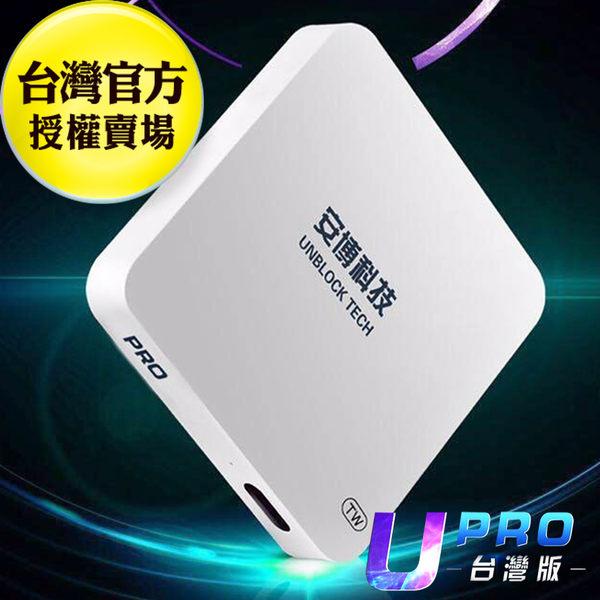 【贈無線滑鼠】新證書 X900(原I900)安博盒子4 藍芽電視盒 原廠保 成人 第四台 電影 無越獄