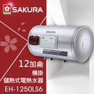【有燈氏】櫻花 12加侖 橫掛 儲熱式 ...