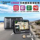 【Polaroid 寶麗萊】C501N 5吋多媒體衛星導航機 導航王圖資 GPS 另GARMIN DRIVE 51 贈一鹿平安香氛片