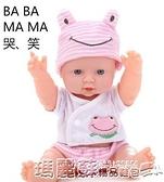 仿真娃娃 發聲仿真嬰兒娃娃洗澡洋娃娃全身軟膠寶寶早教兒童女孩玩具娃娃DF 瑪麗蘇