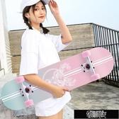 滑板80cm  滑板初學者成人男女生兒童青少年成年刷街四輪雙翹滑板車 快出
