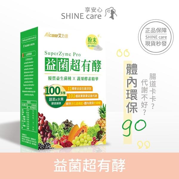 【享安心】益菌超有酵 30包/盒 Aicom艾力康 蔬果酵素 益生菌