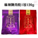 金德恩 台灣製造 麻辣陳肉乾(120g/包)/多款可選/豬肉乾/牛肉乾/原味/麻辣
