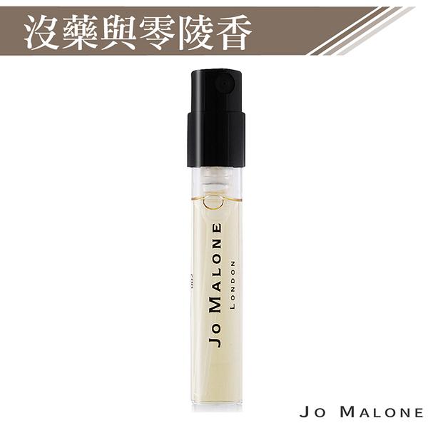 Jo Malone 沒藥與零陵香針管香水(1.5ml)【美麗購】