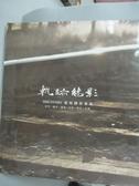 【書寶二手書T2/社會_ZHJ】軌跡魅影:Discovery 發現鐵道藝術[精裝]_文化部文化資產局