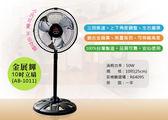 ▌時尚高挑款小電扇 ▌金展輝10吋立扇造型扇/涼風扇/電扇(AB-1011)擺脫一般小吋電扇造型