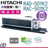 (含運安裝另計)【信源】10坪【HITACHI 日立 冷暖變頻一對一分離式埋入型冷氣】RAD-50YK2+RAC-50YK2
