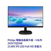 【新風尚潮流】 PHILIPS 飛利浦 電腦液晶顯示器 螢幕 V系列 24吋型 內建喇叭 HDMI 243V7QDAB
