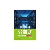 巨型公司的網路架構(分散式系統內部解密)(熱銷版)