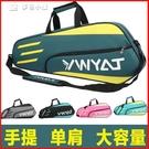 羽毛球拍包新款羽毛球包雙肩單肩3支裝男女背包學生兒童加厚羽毛球拍包YYS 快速出貨