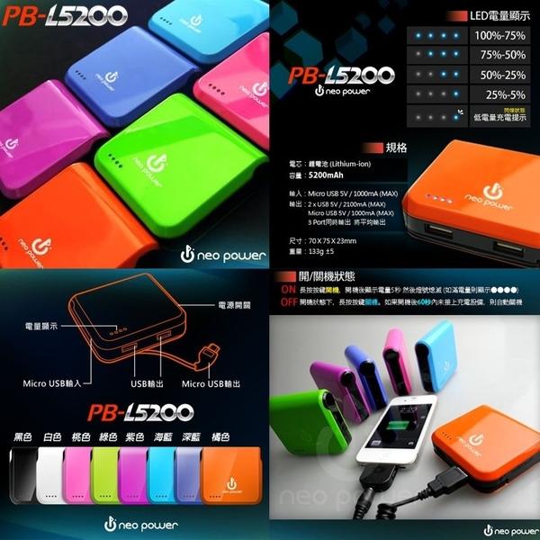 ★佳美能 Neo Power PB-L5200 行動電源 5200mAh 雙輸出 雙USB 充電器 移動電源 隨身電源