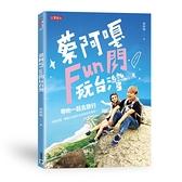 (二手書)蔡阿嘎Fun閃玩台灣:帶她一起去旅行,75個浪漫、驚喜又超值的祕密基地全梭哈!