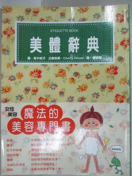 【書寶二手書T6/美容_FVC】美體辭典  Etiquette book_Cherry House企劃執筆; 高木純子圖; 張暖彗譯