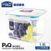 【樂扣樂扣】P&Q系列色彩繽紛保鮮盒/正方形1.5L(海洋藍)