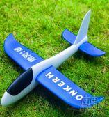 升級版超輕手擲手拋航模泡沫飛機兒童投擲滑翔機戶外親子玩具模型igo 自由角落