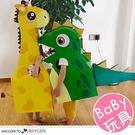 DIY兒童鯊魚恐龍紙箱 表演道具服
