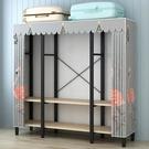 簡易布衣櫃出租房家用臥室全鋼架加厚實木收納櫃結實耐用鋼管加固 黛尼時尚精品
