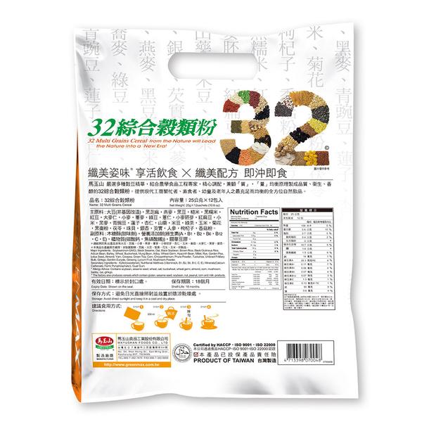 【馬玉山】32綜合穀類粉(12入) 冷泡/沖泡/穀粉/無添加蔗糖/高纖高鈣/全素食/台灣製造