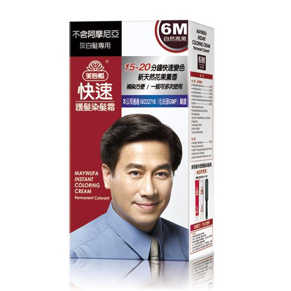 美吾髮快速護髮染髮劑6M自然亮黑【康是美】